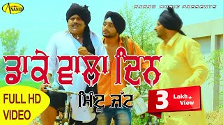 Mintu Jatt || Dake Wala Din ||  Anand Music II New Punjabi Movie 2017