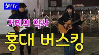 영하의 날씨에 홍대 버스킹 기타 리스트 영상 - kpop, k-pop, korea music