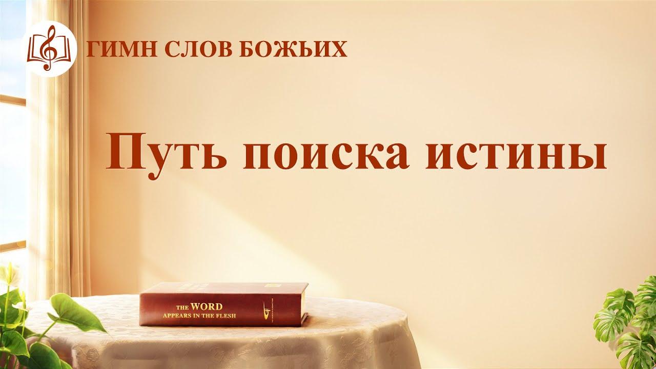 Христианские Песни 2020 «Путь поиска истины» (Текст песни)