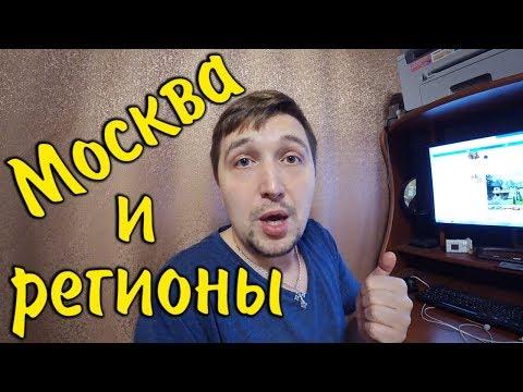 Как москвичи относятся к регионам? // Жизнь в Москве