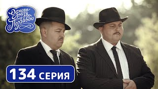 Однажды под Полтавой. Преступники - 8 сезон, 134 серия | Комедийный сериал 2019