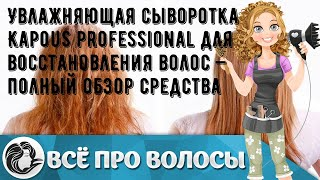 Увлажняющая сыворотка Kapous professional для восстановления волос полный обзор средства