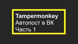 Tampermonkey Автопост в ВК с userscript Часть 1