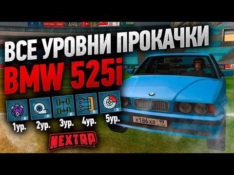 Все уровни прокачки BMW 525i на NEXT RP