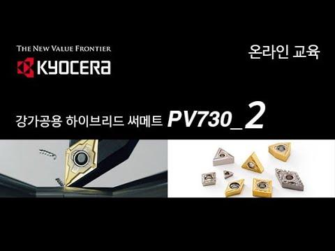 (KYOCERA)  - [ PV730 ] _2