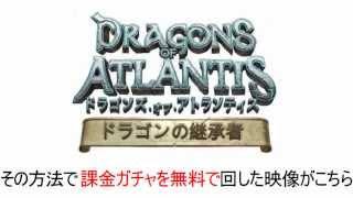ドラゴンズ オブ アトランティス:ドラゴンの継承者 攻略 課金ガチャをタダで回す裏技 !