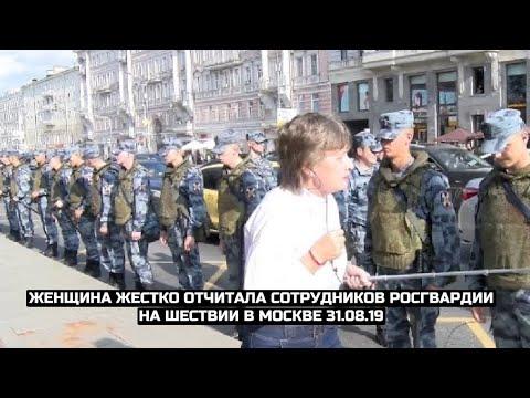 Женщина жестко отчитала сотрудников Росгвардии на шествии в Москве 31.08.19