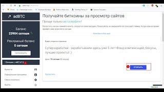ADBTC TOP заработок сатоши биткоин без вложений реклама ПЛАТИТ на кошелек и  FaucetHub