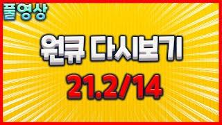[원큐]리니지 공성전 2021-2-14