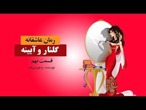 رمان-عاشقانه-گلنار-و-آیینه- -حکایتی-از-ربابه-دختری-رقاصه- -بخش-نهم