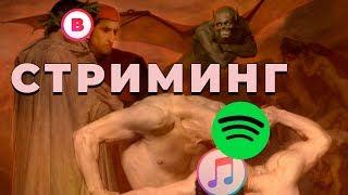 БЕСПОЩАДНЫЙ СТРИМИНГ. Релизы в один день. Spotify, Apple Music, Boom, Яндекс.Музыка | Бэндо