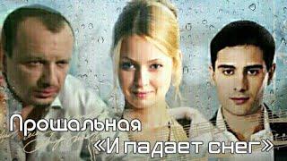 ▶ Прощальная || «И падает снег» || Д.Марьянов, Е.Лоза, А.Макарский
