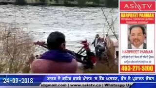 TOP NEWS-Heavy Rain in Punjab-24-09-2018