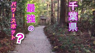 【神社行ってきた】in千葉県~香取神宮~