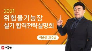 [위험물기능장] 2021 대비 위험물기능장 실기 합격전…