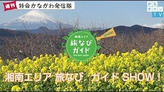 湘南エリア 旅なび ガイド SHOW!(二宮町吾妻山公園) 2018/01/29 Mon.