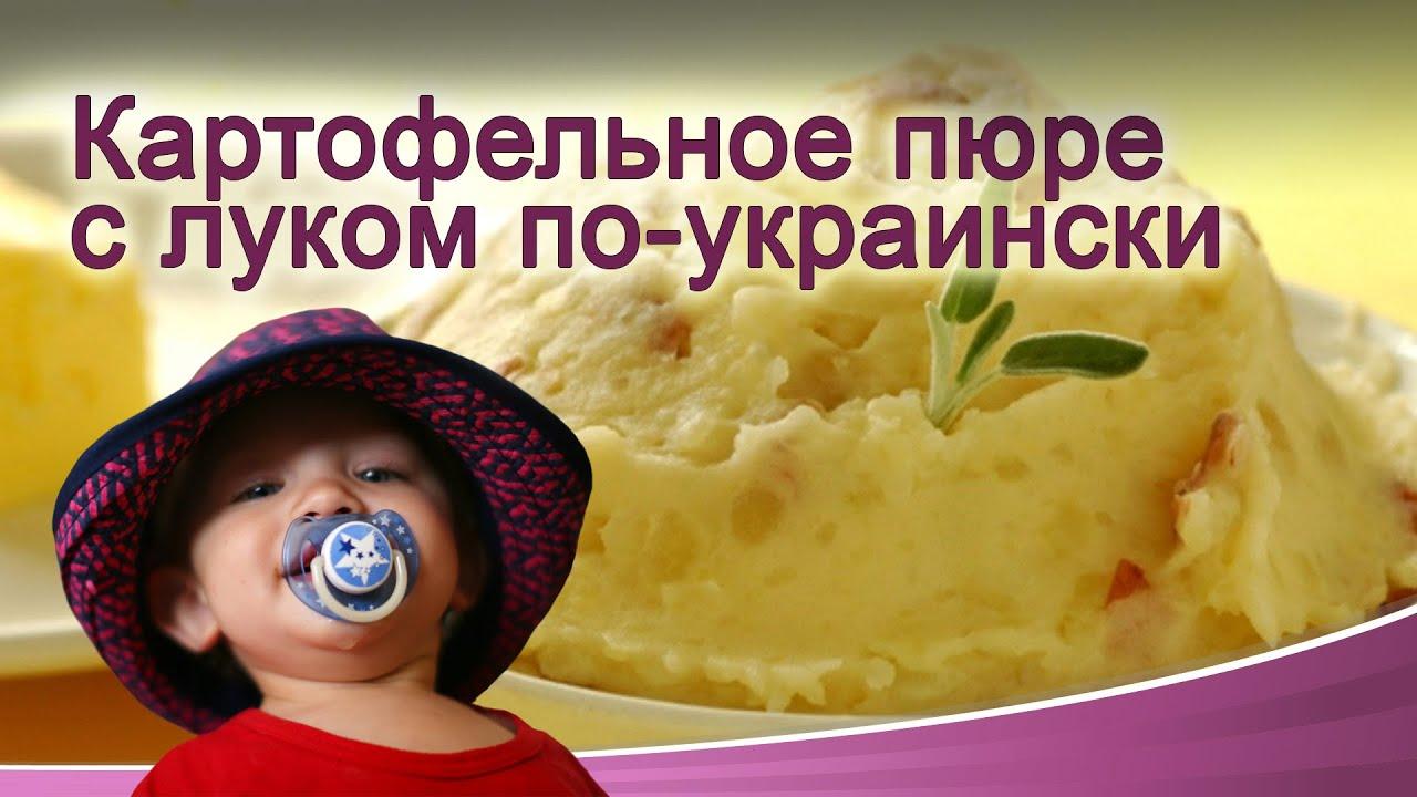 Картофельное пюре с луком по-украински
