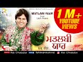 Matlabi Yaar (Audio Song) ||  Labh Heera || Rick-E Productions || Latest Songs 2018