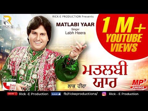 Matlabi Yaar (Audio Song) ||  Labh Heera || Rick-E Productions || Latest Songs 2018