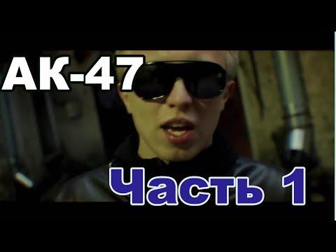АК-47 - ЛУЧШИЕ ХИТЫ (ЧАСТЬ 1)