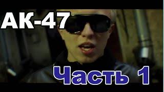АК 47 ЛУЧШИЕ ХИТЫ ЧАСТЬ 1