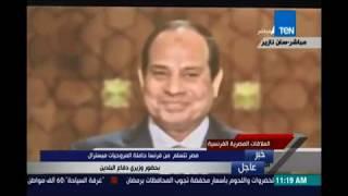 عرض لفيديو تدريب طاقم حاملة الطائرات ميسترال عبدالناصر من قبل شركة DCNS