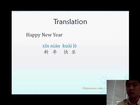 How to say Happy new year in Chinese - YouTube