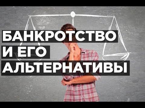 Решение в пользу заёмщика, Высокий % за пользование займом является злоупотреблением правом! МФОиз YouTube · Длительность: 6 мин54 с  · Просмотров: 138 · отправлено: 18.07.2017 · кем отправлено: Правоведъ Иркутскъ