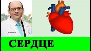 Блокировка Первого Этапа Болезней Сердца - Доктор Майкл Грегер