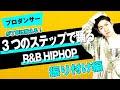 【無料ダンスレッスン】4/4 3つのステップで【R&B HIPHOP】振り付け編 SUZAKI