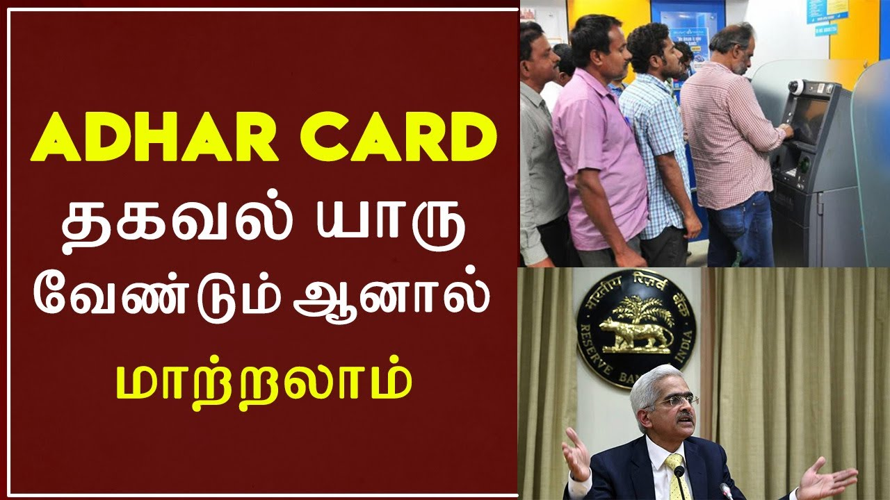 Any One Can Change Aadhar Card Details online  CIneulagam extended