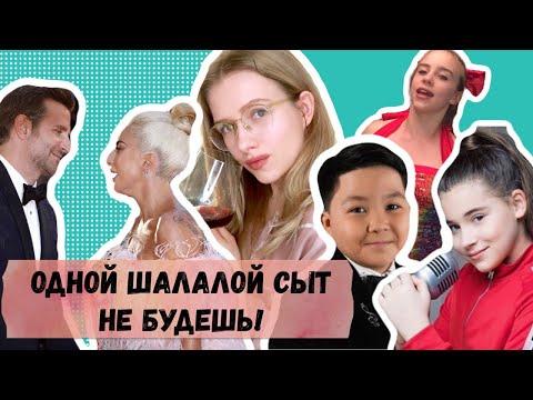 ЛЕДИ ГАГА И