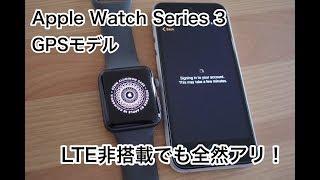 爆速!Apple Watch Series 3「LTE非搭載モデル」への買い替えも全然アリ!レビュー