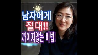 인기녀 등극, 첫만남에서 애프터 받아내기 비법!!
