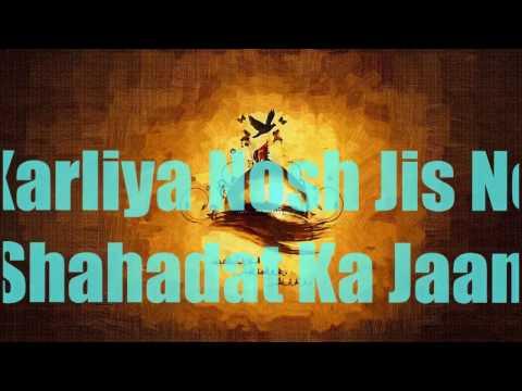 Mere Hussain Tujhe Salam || With Lyrics