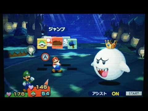 【3DS】マリオ&ルイージRPG ペーパーマリオMIX キングテレサ戦