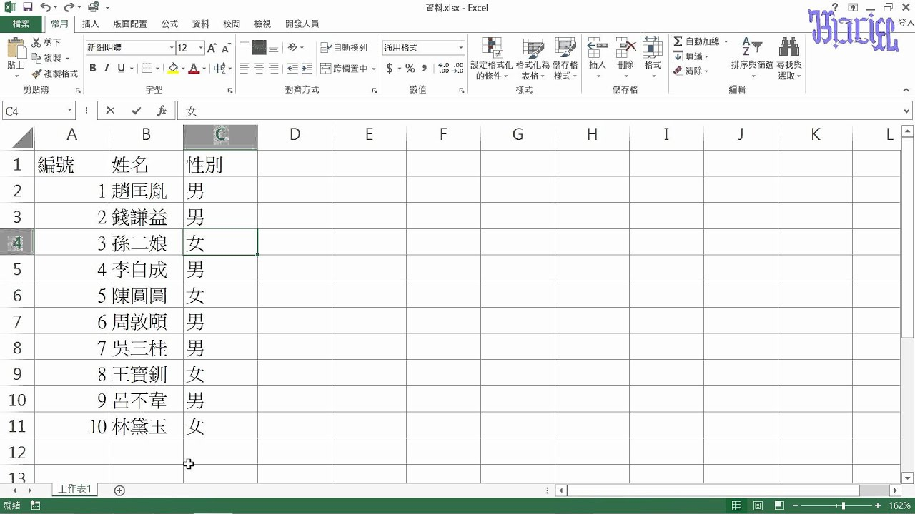 Word - (02)利用 Microsoft Excel 建立合併列印用的資料庫檔案 - YouTube