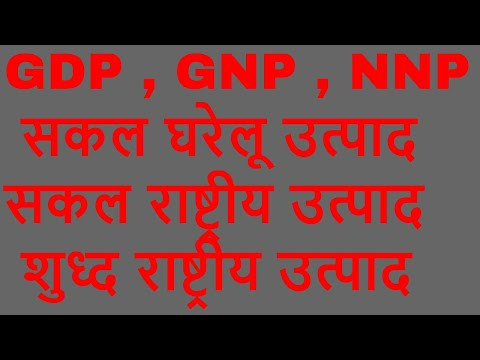 GDP , GNP , NNP,  सकल घरेलू उत्पाद , सकल राष्ट्रीय उत्पाद , शुध्द राष्ट्रीय उत्पाद