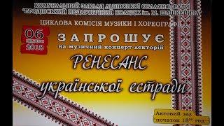 Ренесанс української естради