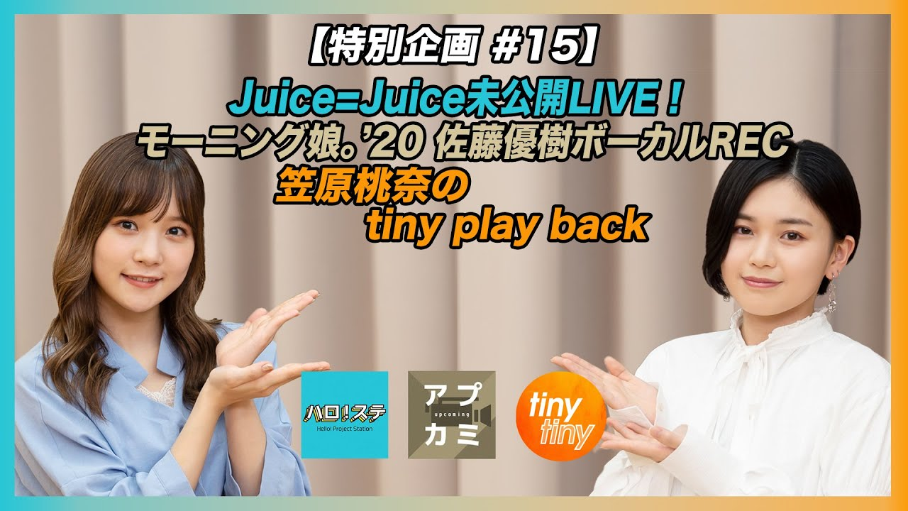 【特別企画 #15】Juice=Juice 未公開LIVE/「KOKORO&KARADA」佐藤優樹ボーカルREC/笠原桃奈 tiny play back MC:稲場愛香&平井美葉