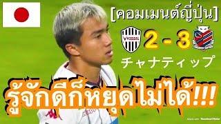 คอมเมนต์ชาวญี่ปุ่นที่มีต่อชนาธิป หลังเกมที่ซัปโปโรบุกชนะโกเบ 3-2 ในฟุตบอลเจลีกนัดล่าสุด