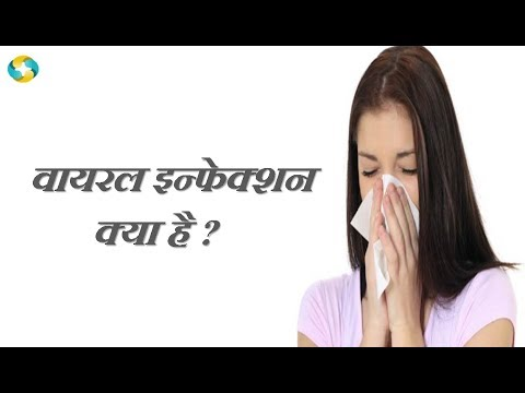 What Are The Symptoms And Treatment Of A Viral Infection? || Viral Infection Ka Lakshan Aur Ilaj?