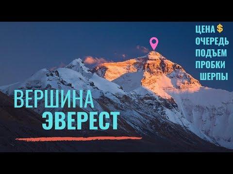 Эверест 2019: цена, очередь, подъем, пробки и шерпы