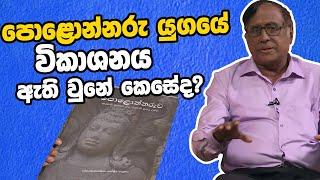පොළොන්නරු යුගයේ විකාශනය ඇති වුනේ කෙසේද? | Piyum Vila | 29 -07-2019 | Siyatha TV Thumbnail