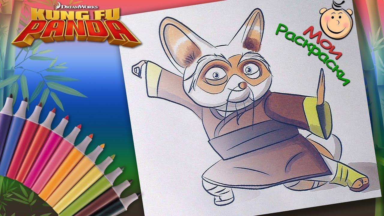 Мастер Шифу Раскраска для детей Кунг Фу Панда раскраски из ...
