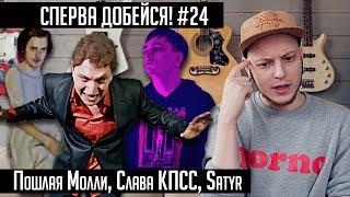 СПЕРВА ДОБЕЙСЯ! #24 Пошлая Молли, Слава КПСС, Satyr