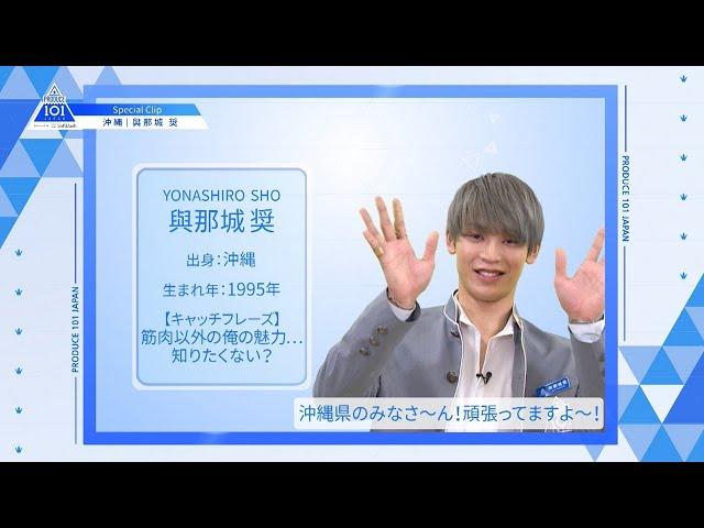 【與那城 奨(Yonashiro Sho)】ファイナリストPICK ME動画 PRODUCE 101 JAPAN