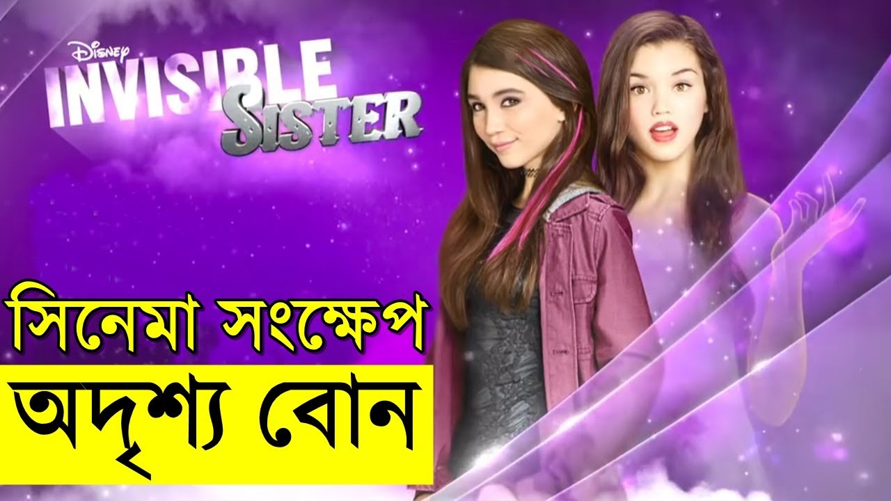 Download Movie explanation In Bangla Movie review In Bangla   Random Video Channel