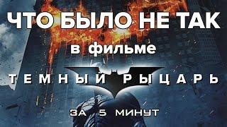 """Что было не так в фильме """"Темный Рыцарь"""" за 5 минут"""