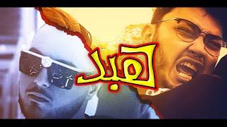 Aburob x El Faouri - HABD (Official Video) ابو الرب و الفاعوري - هبد